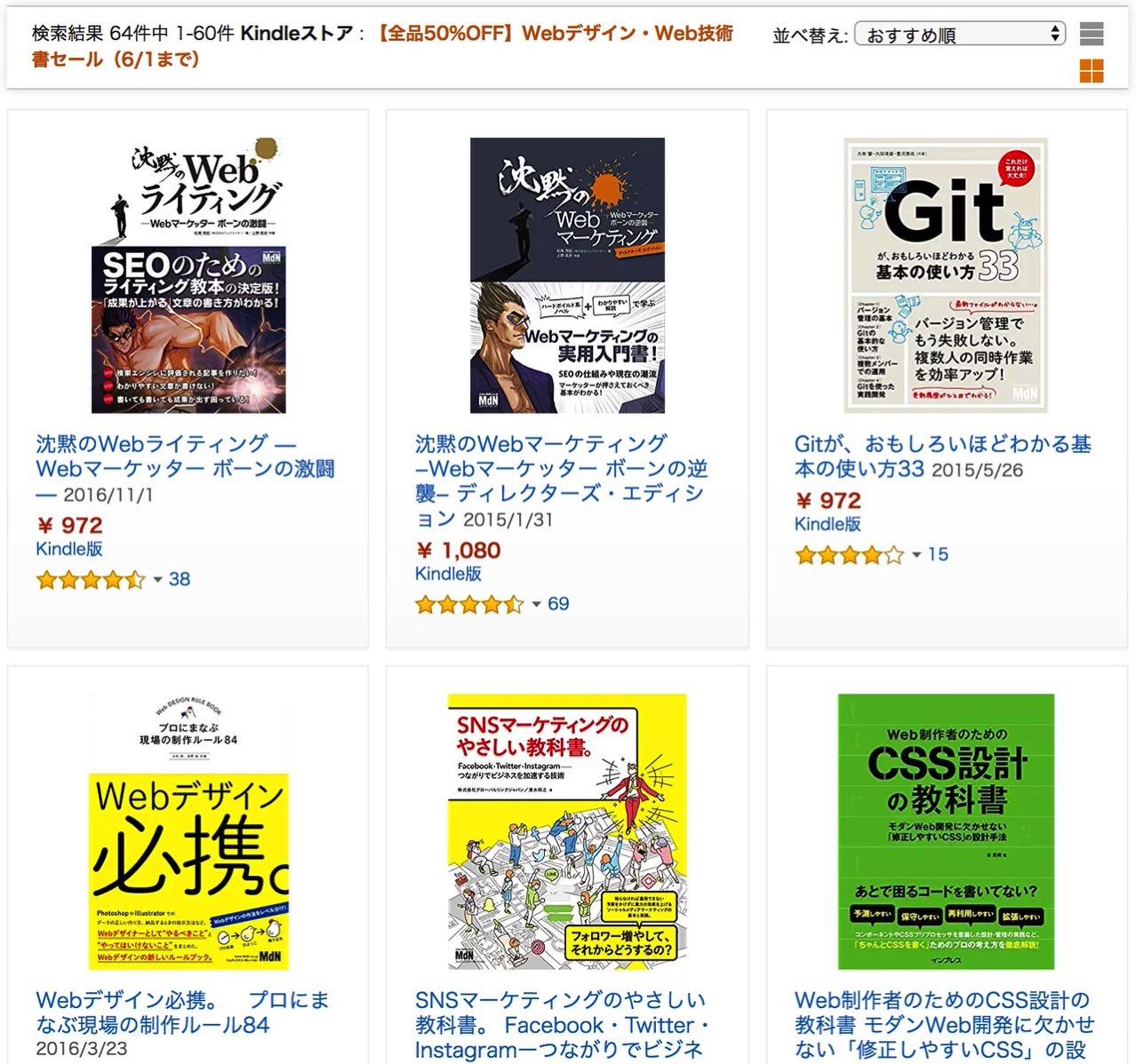 【今日まで!】【全品50%OFF】Kindle「Webデザイン・Web技術書セール」開催中