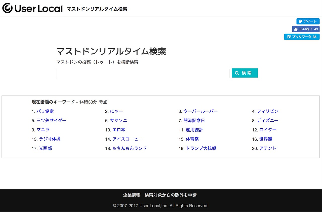 ユーザーローカルの「マストドンリアルタイム検索」