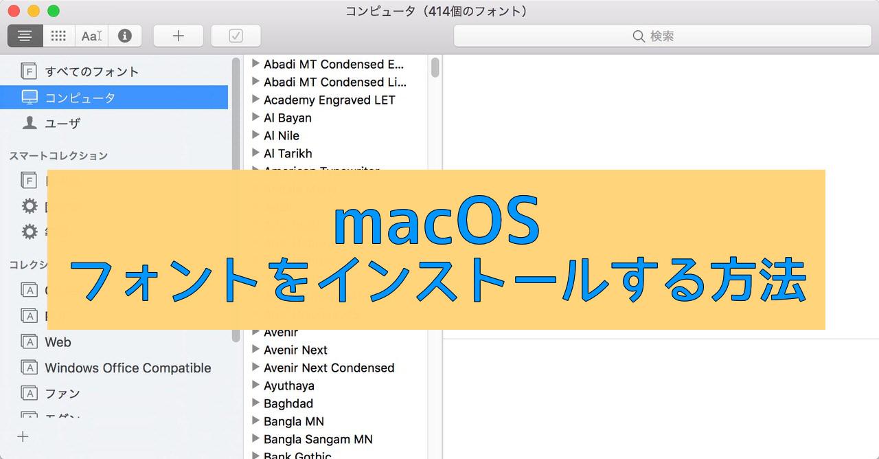 【macOS】フォントをインストールする方法