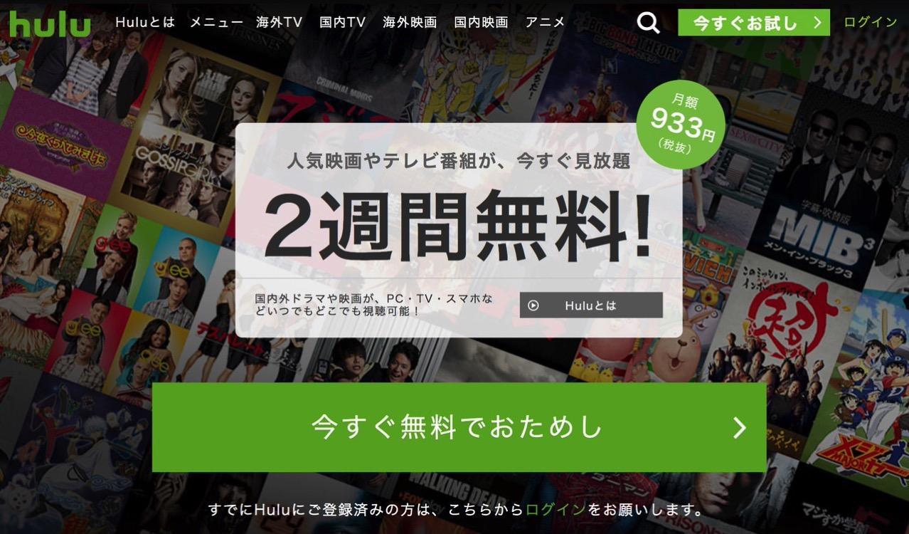 「Hulu」システムリニューアルに伴うトラブルで1,000円相当の対応を発表