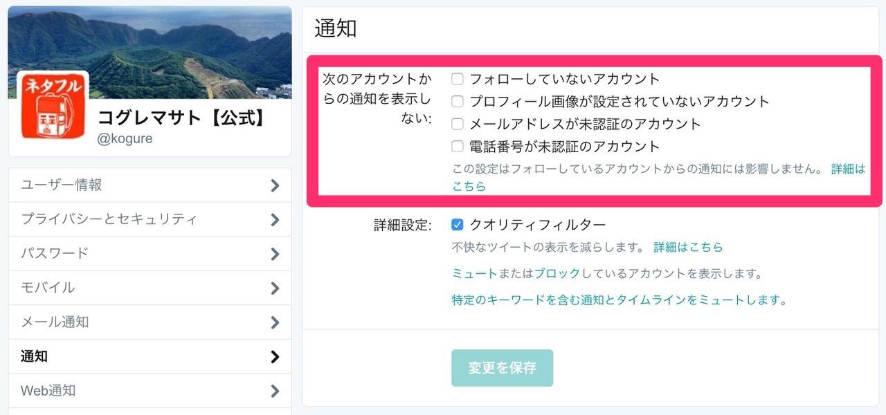 【Twitter】迷惑なリプライが増えた際に通知を制限する方法