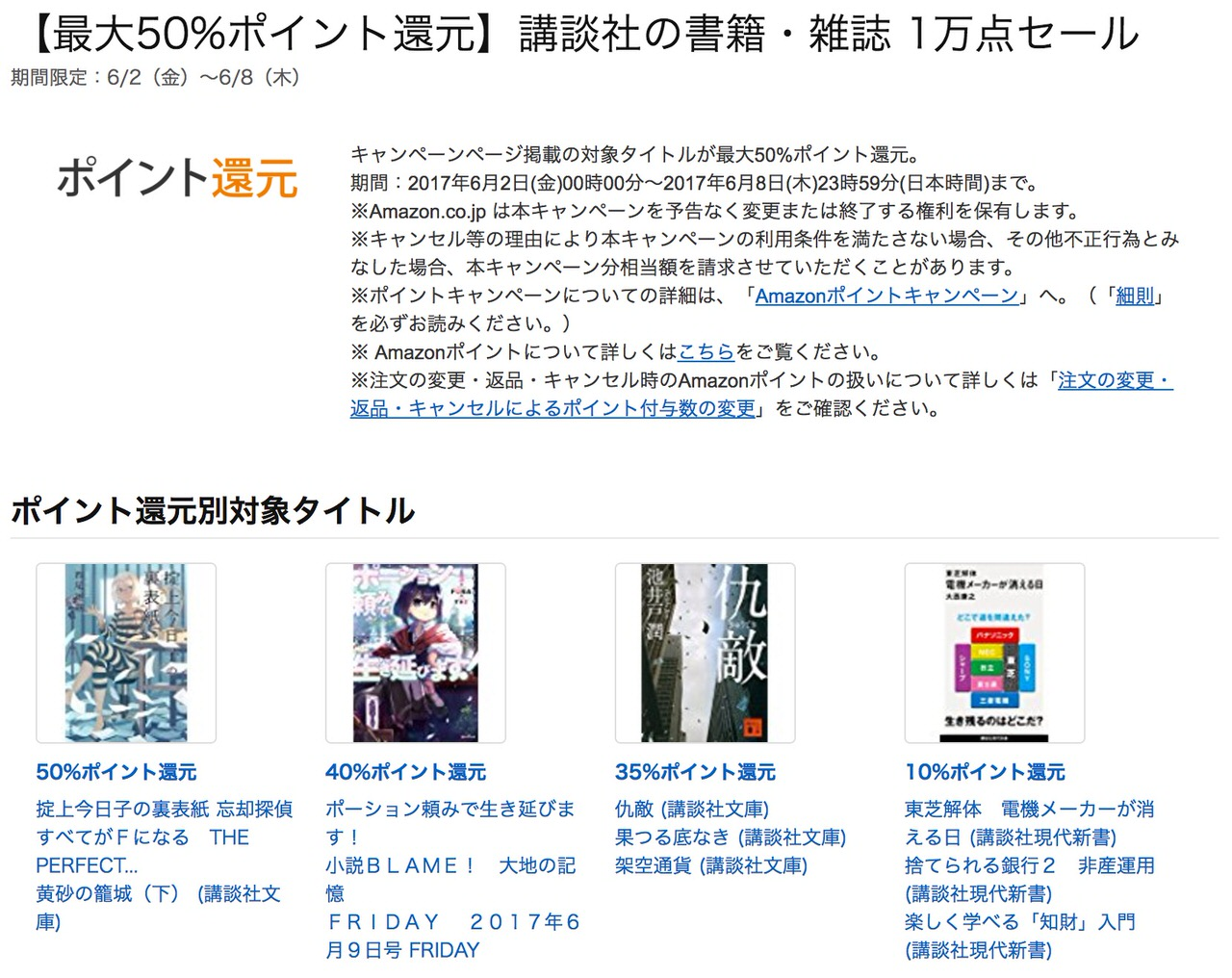 Kindle【最大50%ポイント還元】講談社の書籍・雑誌1万点セール(6月8日まで)