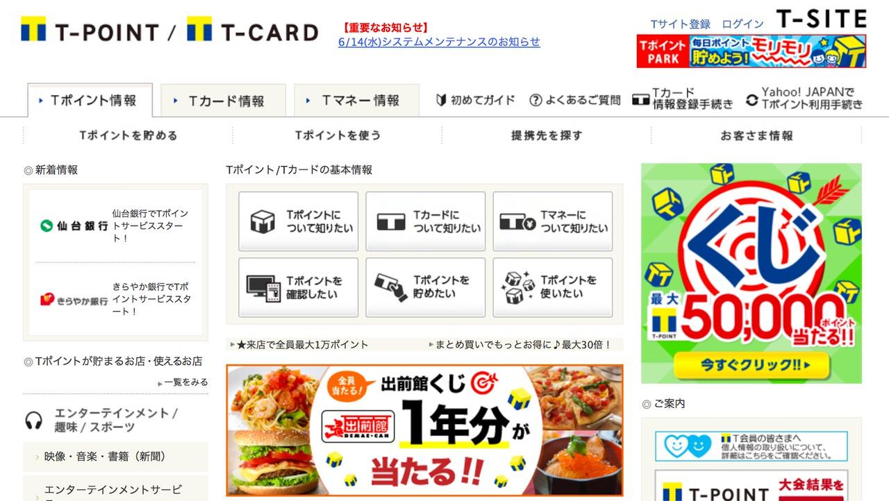 伊藤忠、ファミマでTポイントではない新ポイント制度を検討