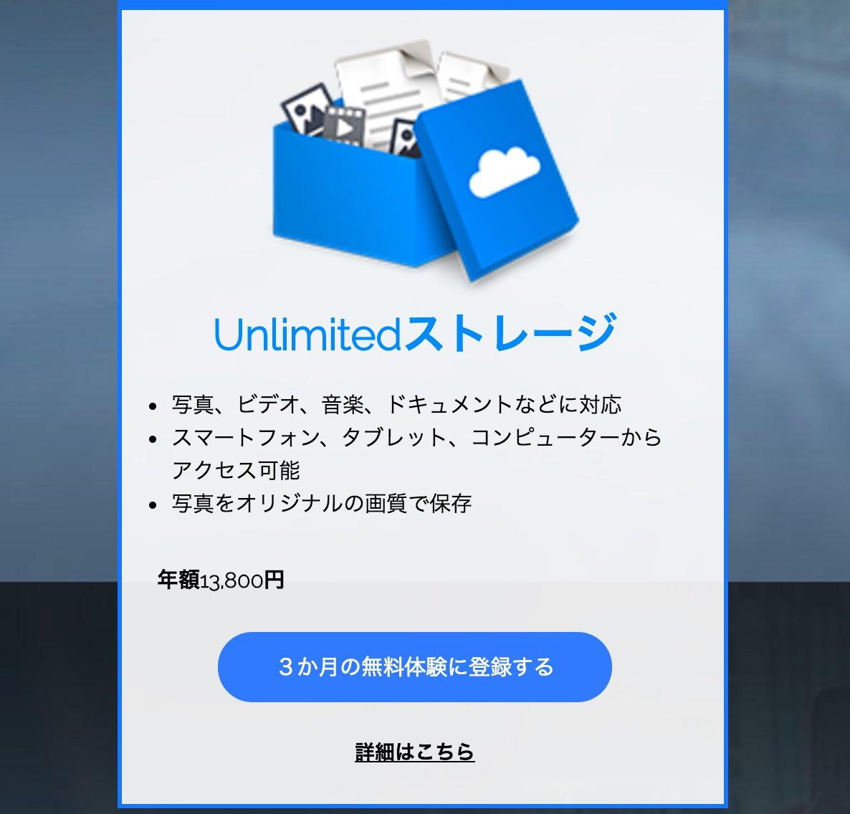 Amazon.com、容量無制限のストレージプラン「Unlimitedストレージプラン」終了