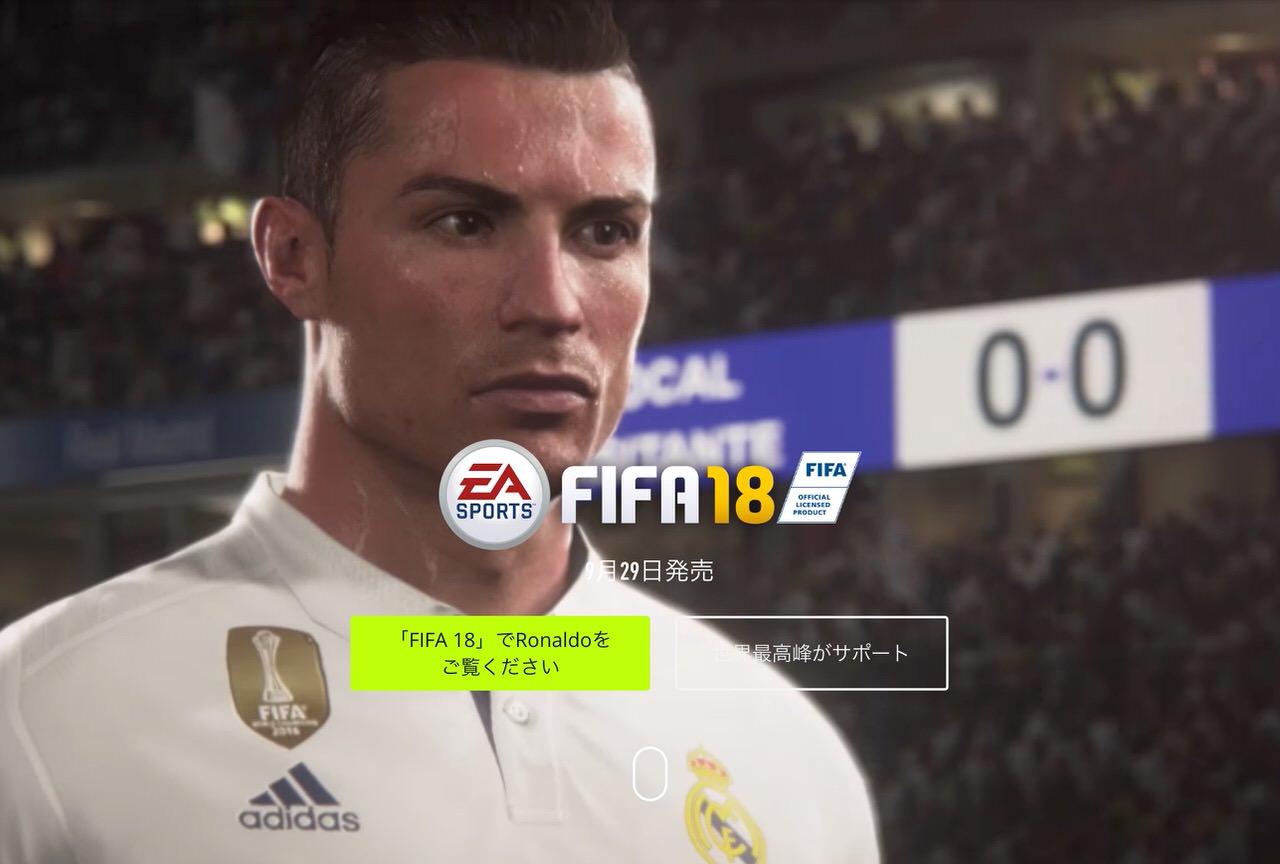 Nintendo Switch版「FIFA 18」は2017年9月29日発売