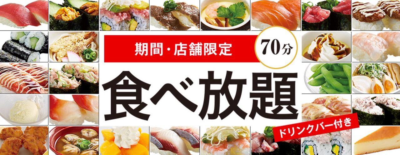 「かっぱ寿司」平日の午後に期間限定で70分食べ放題を実施(〜7/14)