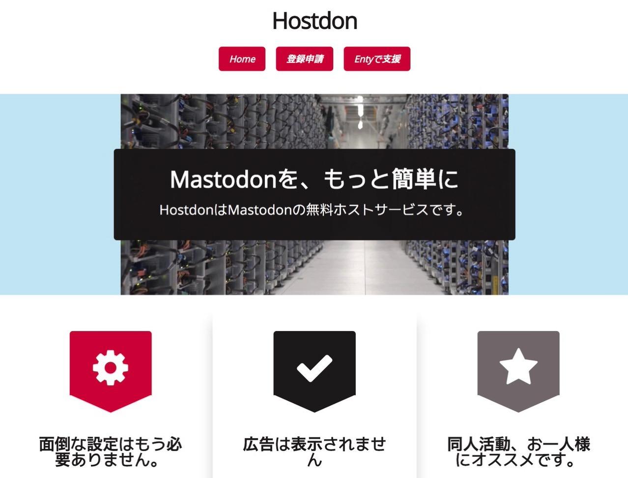 【マストドン】小規模なインスタンスを立ち上げることができる無料サービス「Hostdon(ホストドン)」