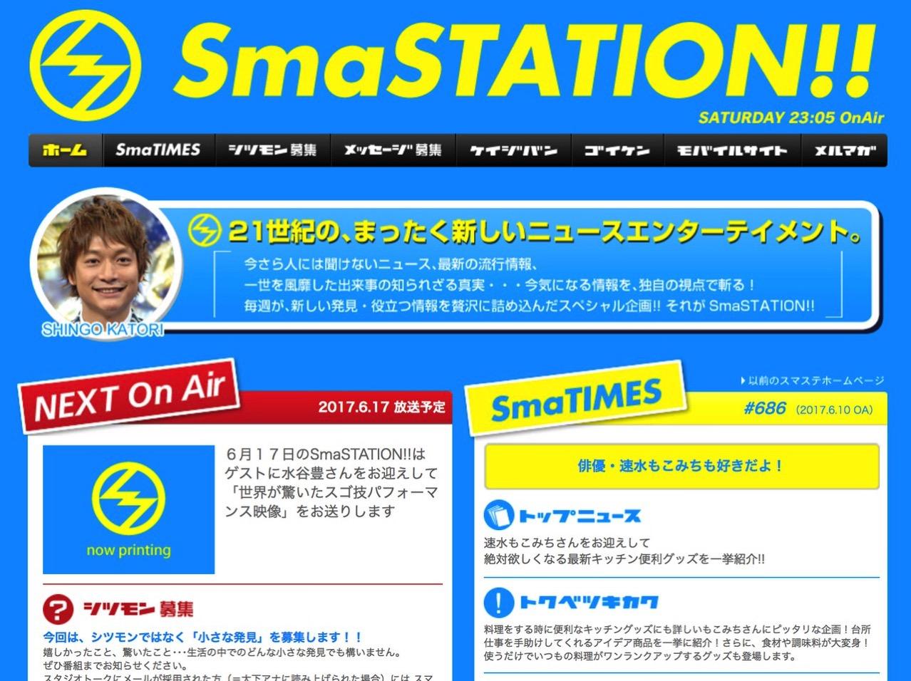 香取慎吾「スマステーション」2017年9月に終了へ 〜16年の歴史に幕