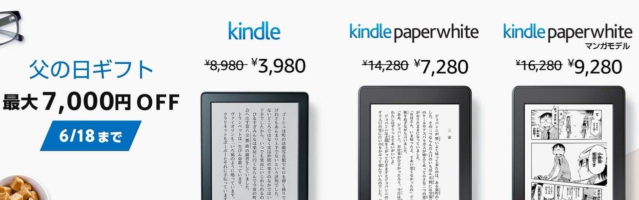 最大7,000円OFFになる「Kindle父の日セール」実施中