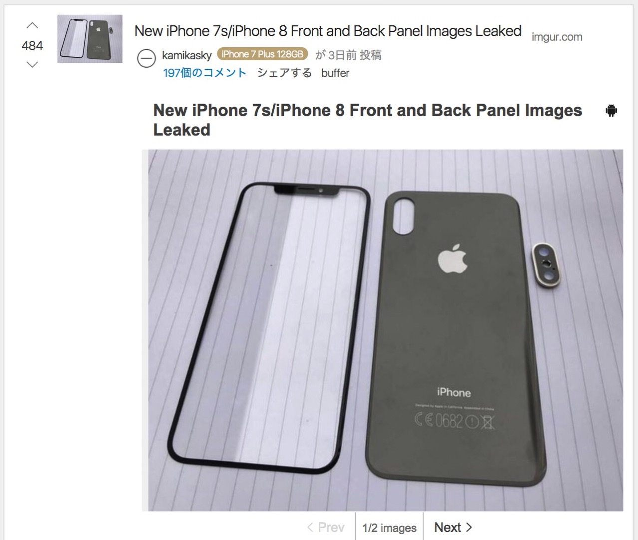 【iPhone 8】フロントとバックのパネルのリーク写真が公開される