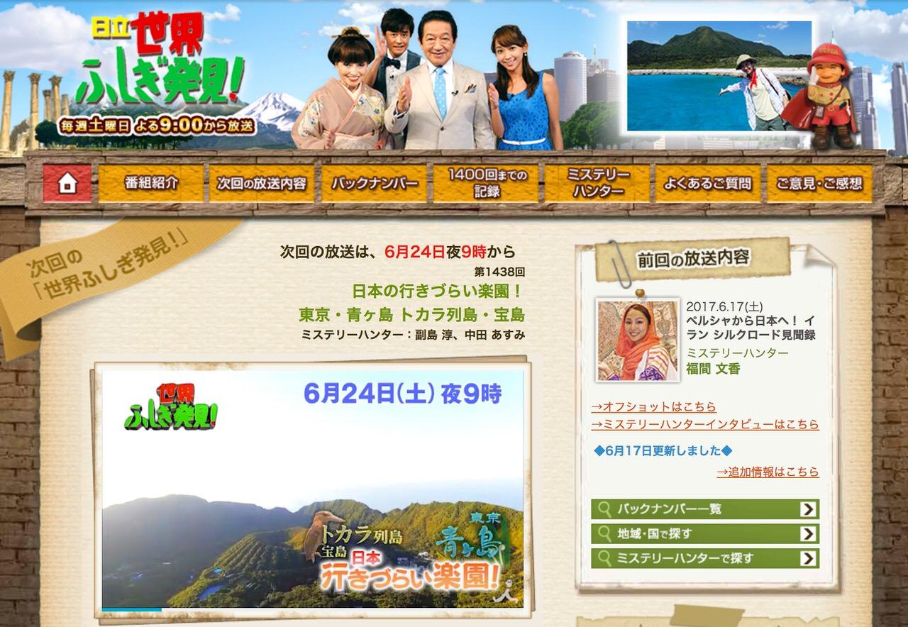 6月24日の「世界ふしぎ発見!」は日本の行きづらい楽園!東京・青ヶ島