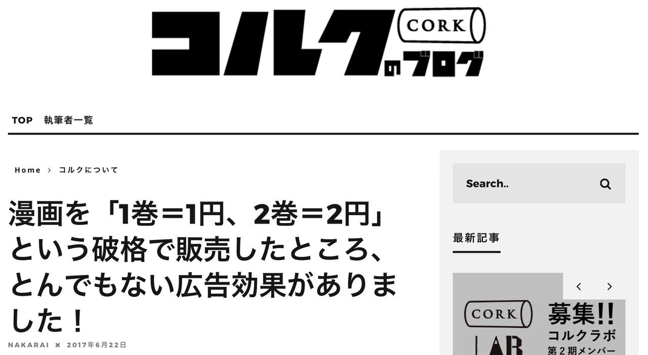 「インベスターZ」の1円2円3円‥‥の右肩上がりセールは雰囲気で決めていた!ものの750万円以上のマーケティング価値を生む