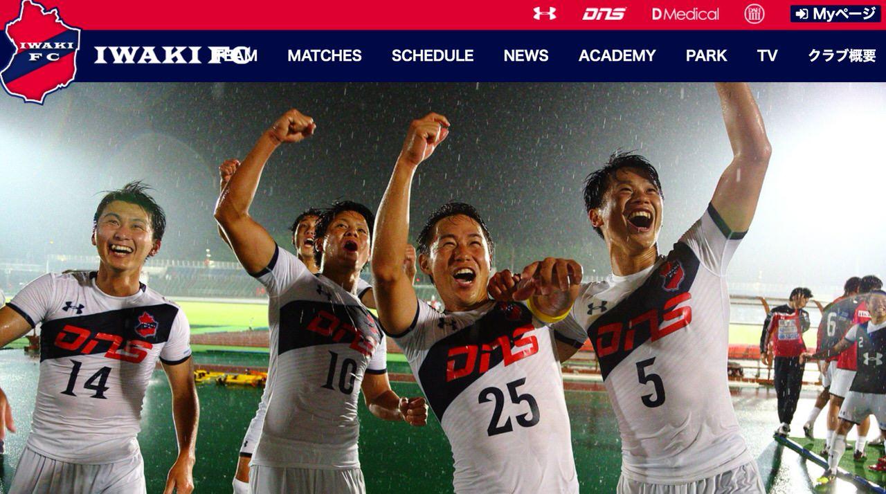 天皇杯で7部相当の「いわきFC」がコンサドーレ札幌にジャイキリを決める