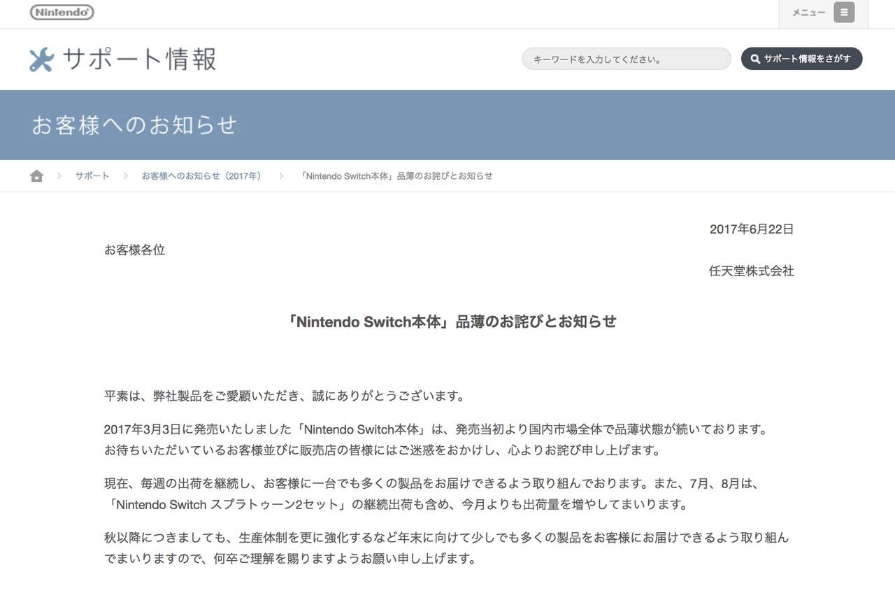 任天堂が「Nintendo Switch本体」品薄のお詫びとお知らせ