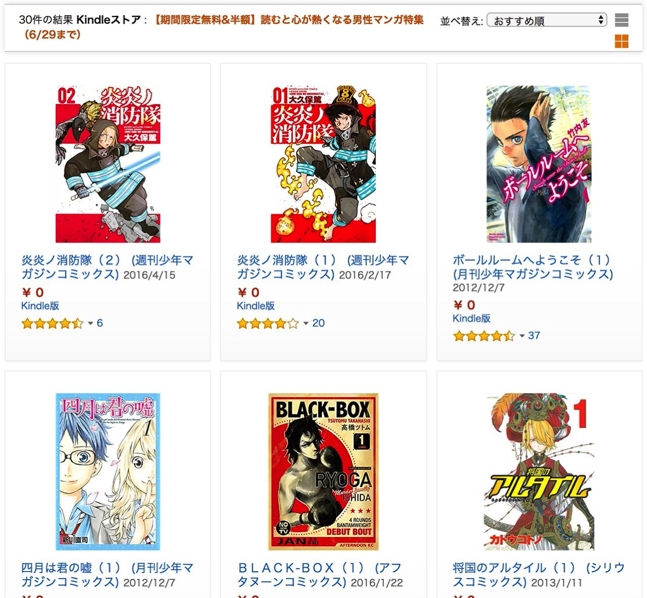 Kindle【期間限定無料&半額】読むと心が熱くなる男性マンガ特集(6/29まで)