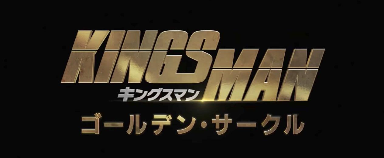 英国諜報機関を描いたキングスマン続編「キングスマン:ゴールデン・サークル」映像初公開