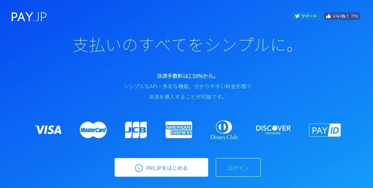 ネットショップ作成サービス「BASE」QRコードによる決済を導入へ