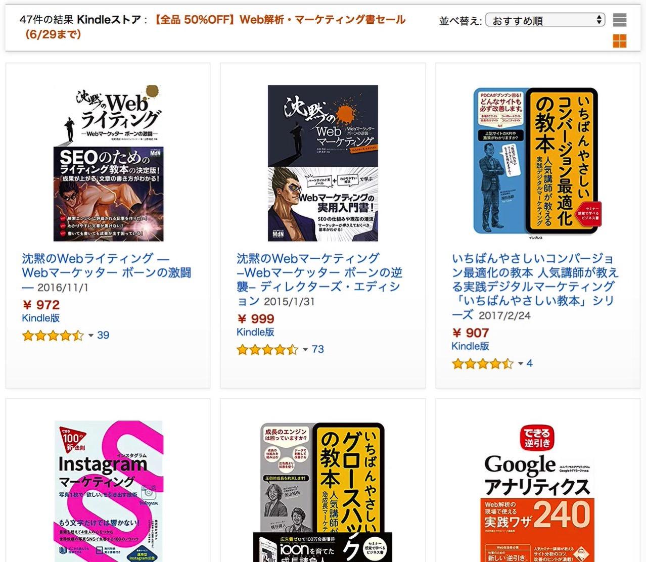 Kindle【全品50%OFF】Web解析・マーケティング書セール(6/29まで)