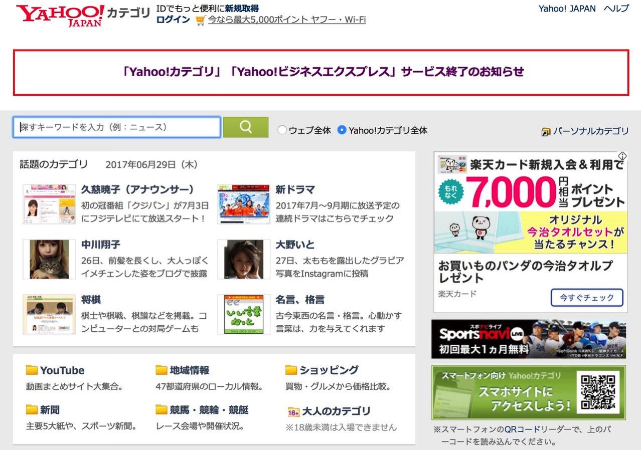 ヤフー、ディレクトリ検索サービス「Yahoo!カテゴリ」終了を発表