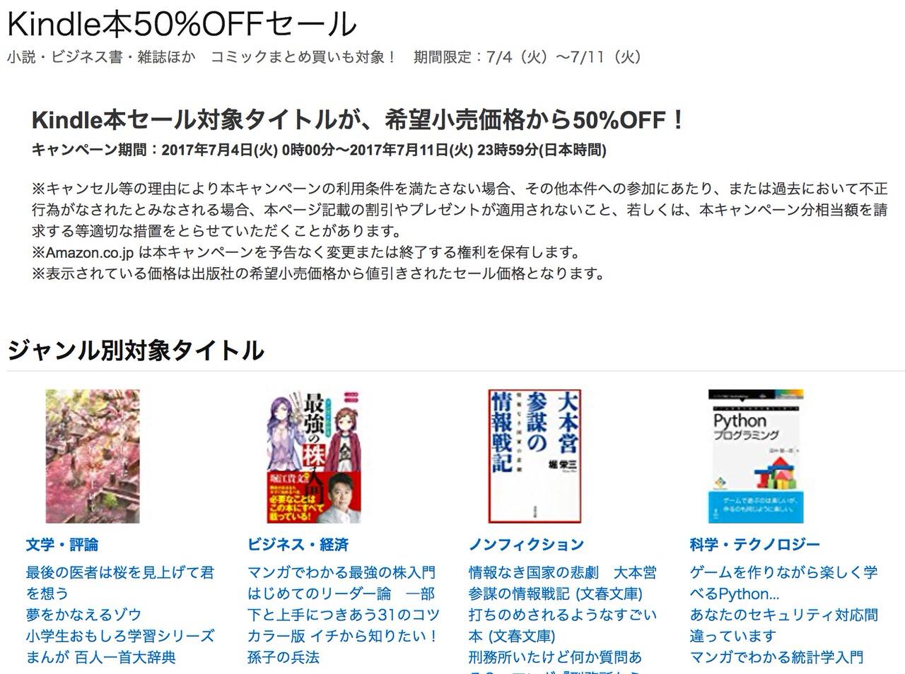 【50%オフ】27,000冊以上が対象の「Kindle本50%OFFセール」実施中(7/11まで)