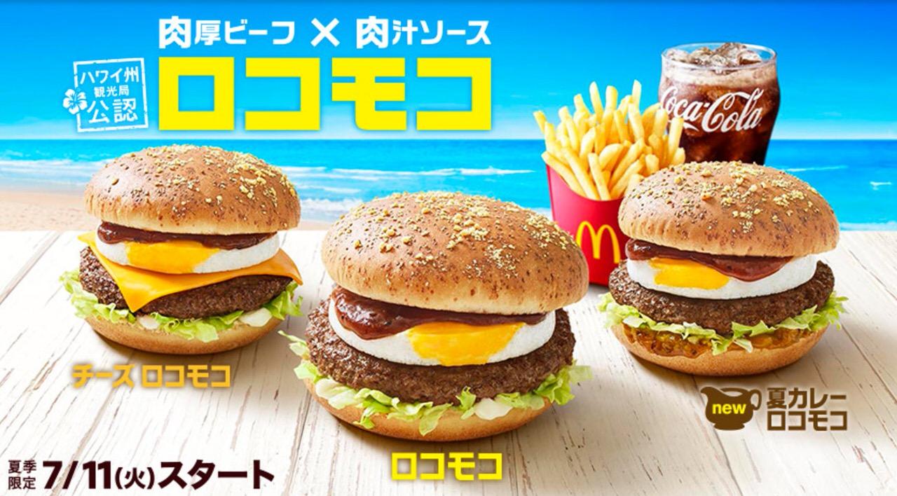 【マクドナルド】肉厚ビーフ&肉汁ソースの「ロコモコ」バーガーを発売へ