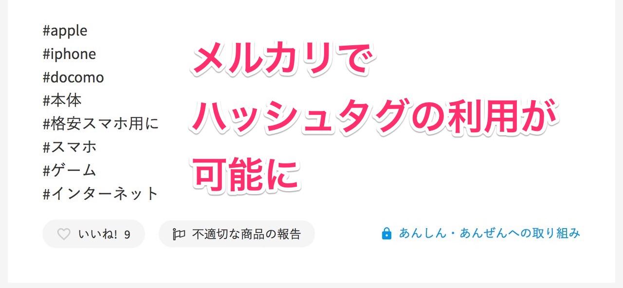 【メルカリ】「ハッシュタグ検索」ハッシュタグの利用が可能に