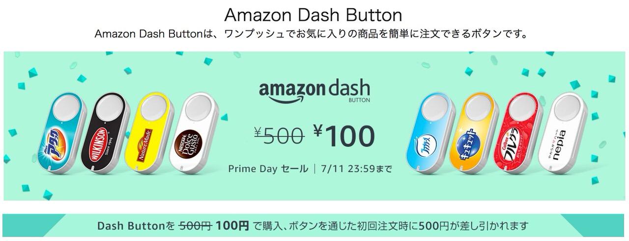 「Amazon Dash Button」プライムデーで400円オフの100円に