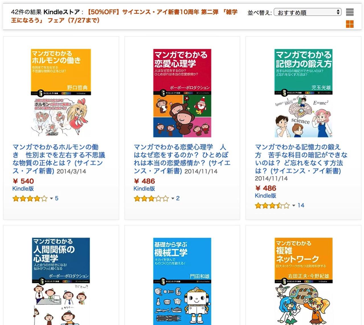Kindle【50%OFF】サイエンス・アイ新書10周年「雑学王になろう」フェア(〜7/27)