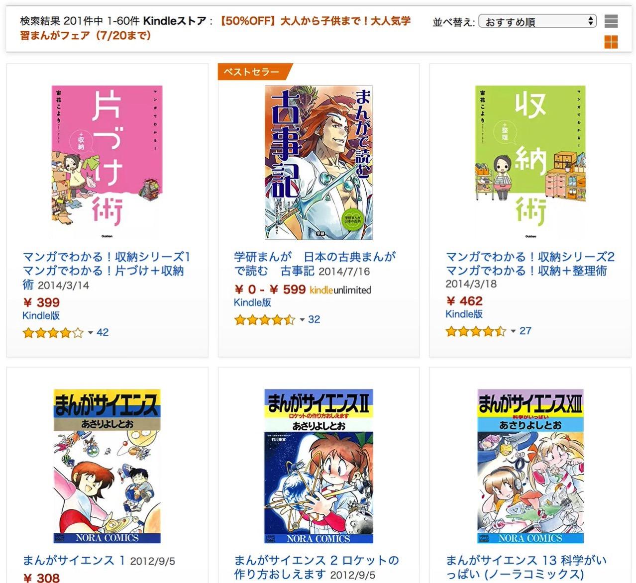 夏休みにぴったり?Kindle【50%OFF】大人から子供まで!大人気学習まんがフェア