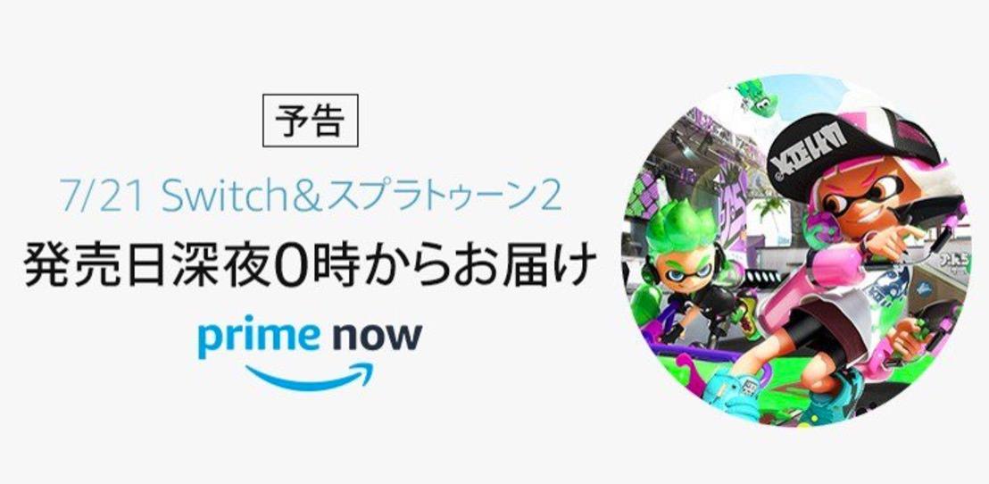 【Amazon】プライムナウで「Nintendo Switch+スプラトゥーン2セット」を7/21深夜0時からお届け
