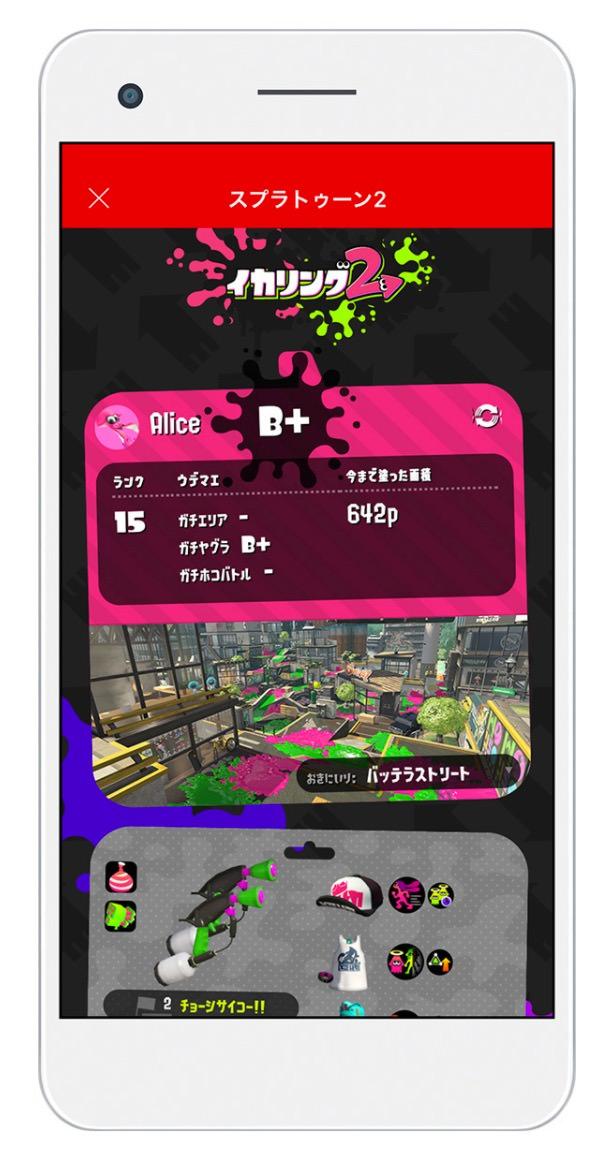 スプラトゥーン2と連携するスマホアプリ「Nintendo Switch Online」