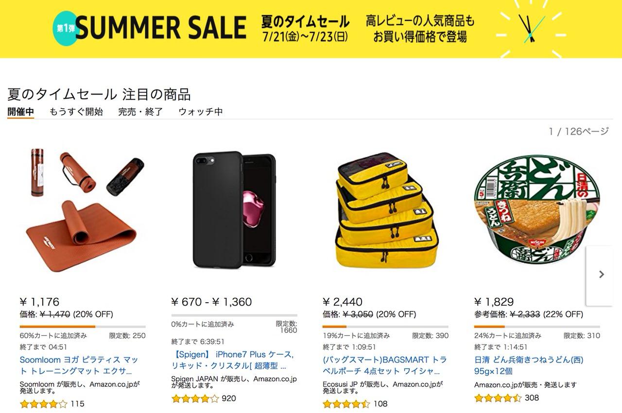 Amazon「夏のタイムセール」開催中 〜iPhoneケースやイヤフォンなど(7/23まで)