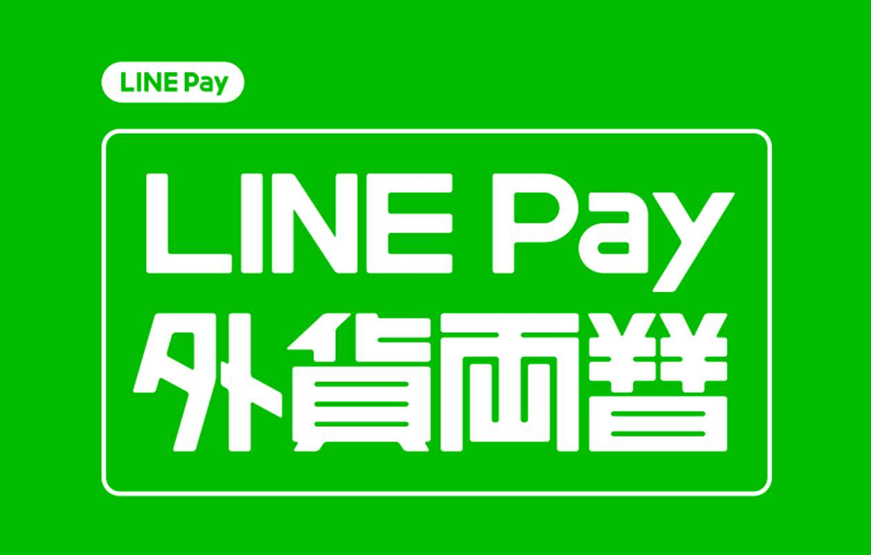 【LINE Pay】スマホで外貨両替が可能な「LINE Pay 外貨両替」開始