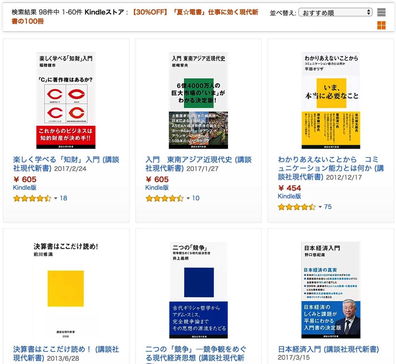 【Kindleセール】30%オフ「夏☆電書」仕事に効く現代新書の100冊