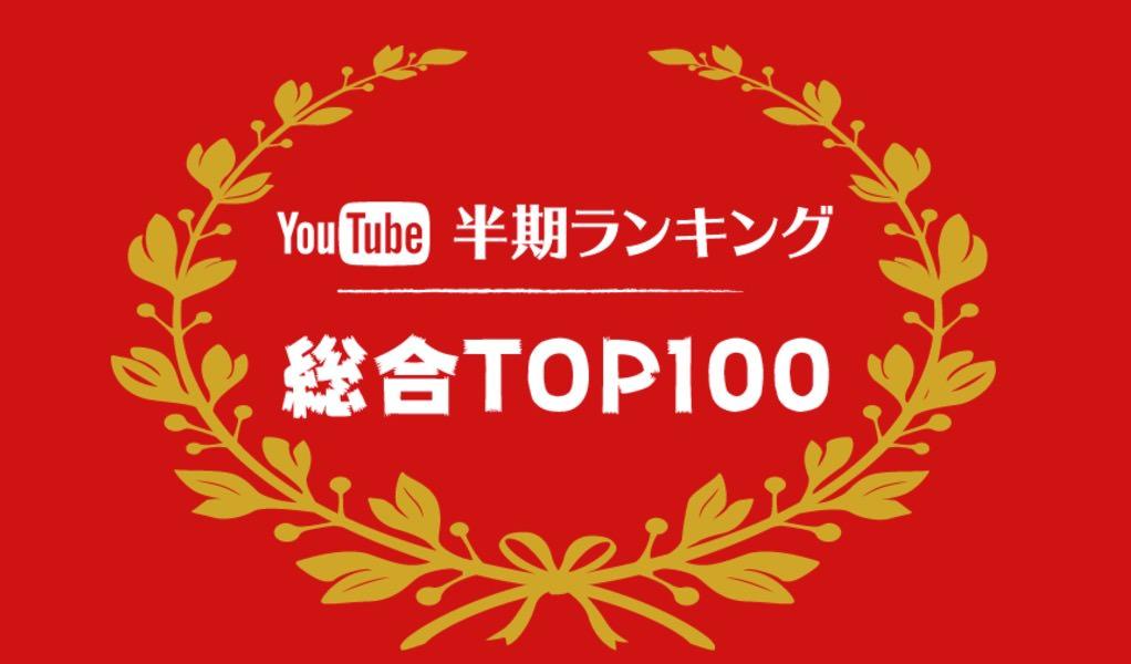 YouTube半期ランキング、最も登録者数を増やした1位はヒカル