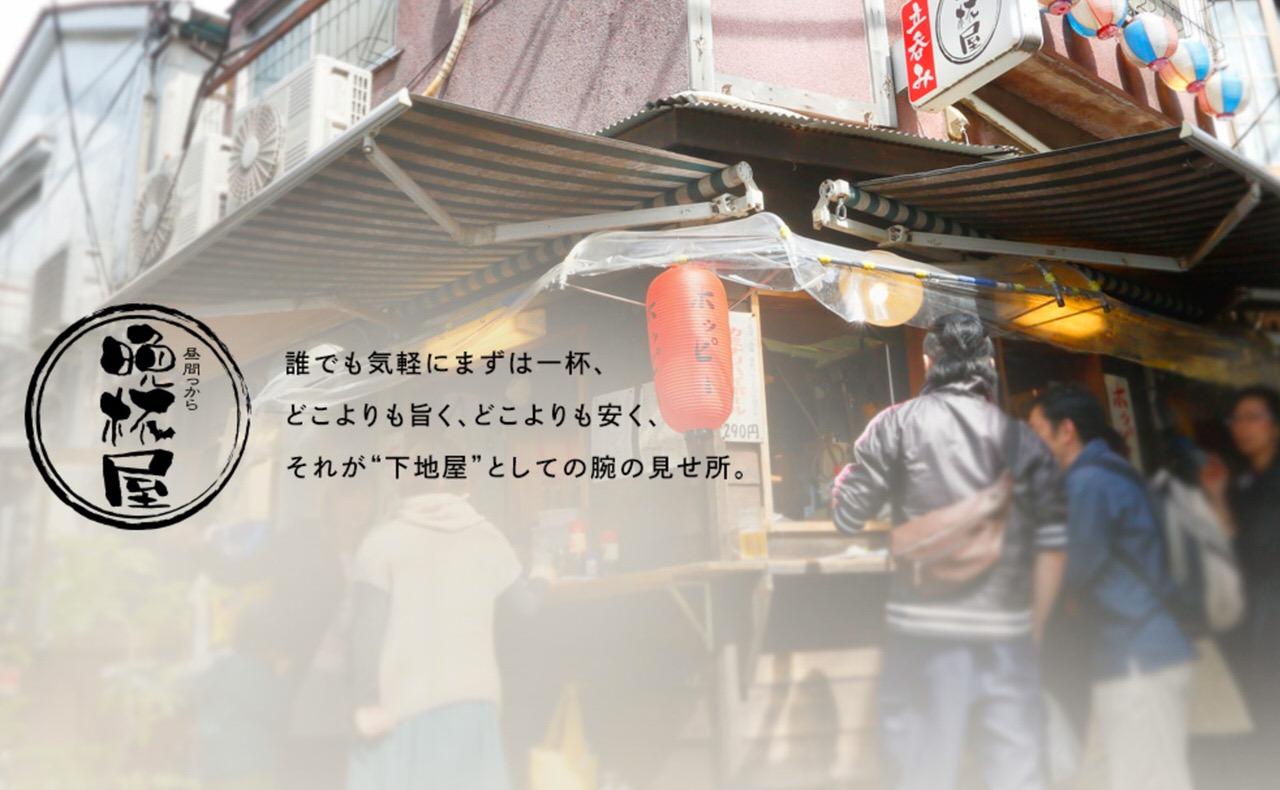 「丸亀製麺」のトリドールが「晩杯屋」のアクティブソースを買収