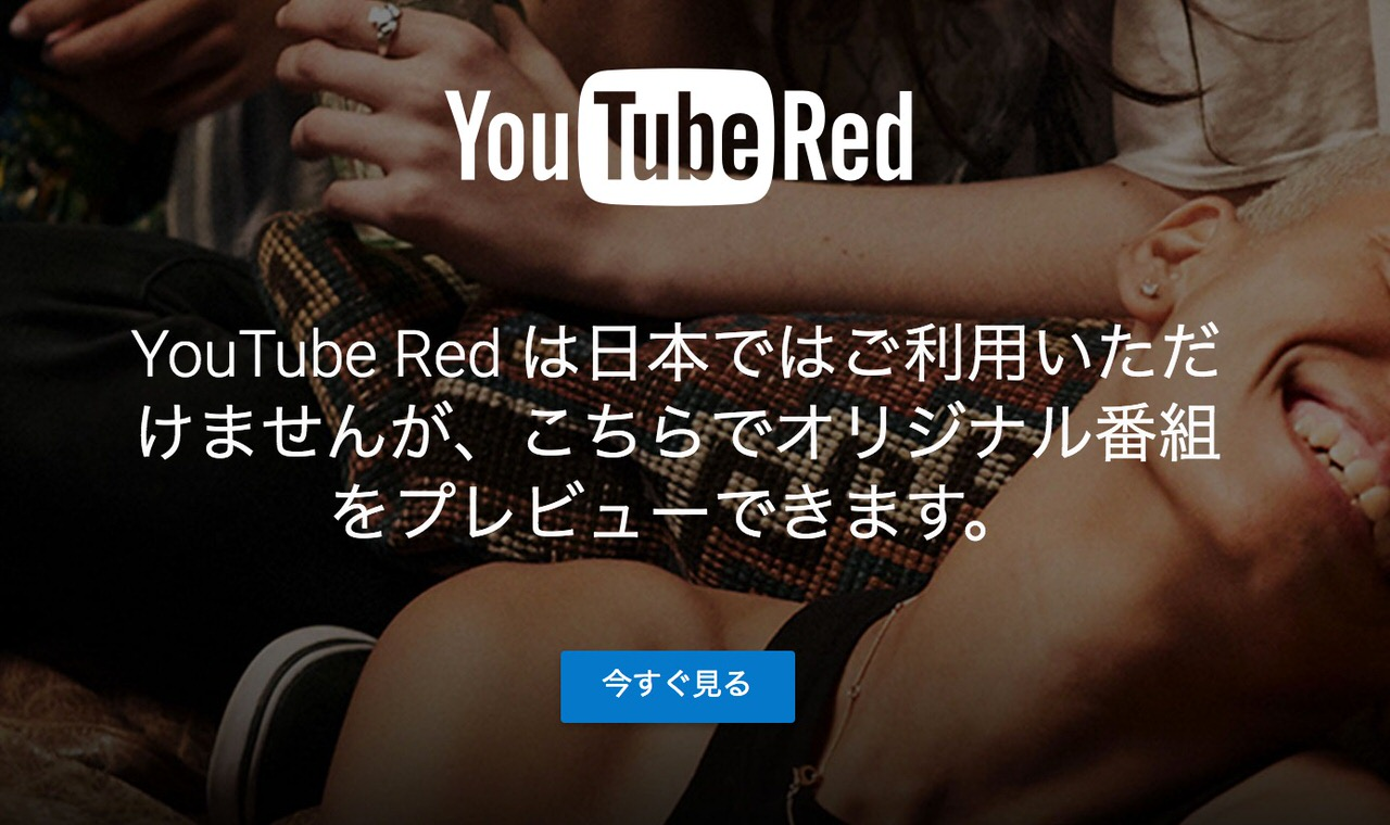 Google「YouTube Red」と「Google Play Music」を統合か