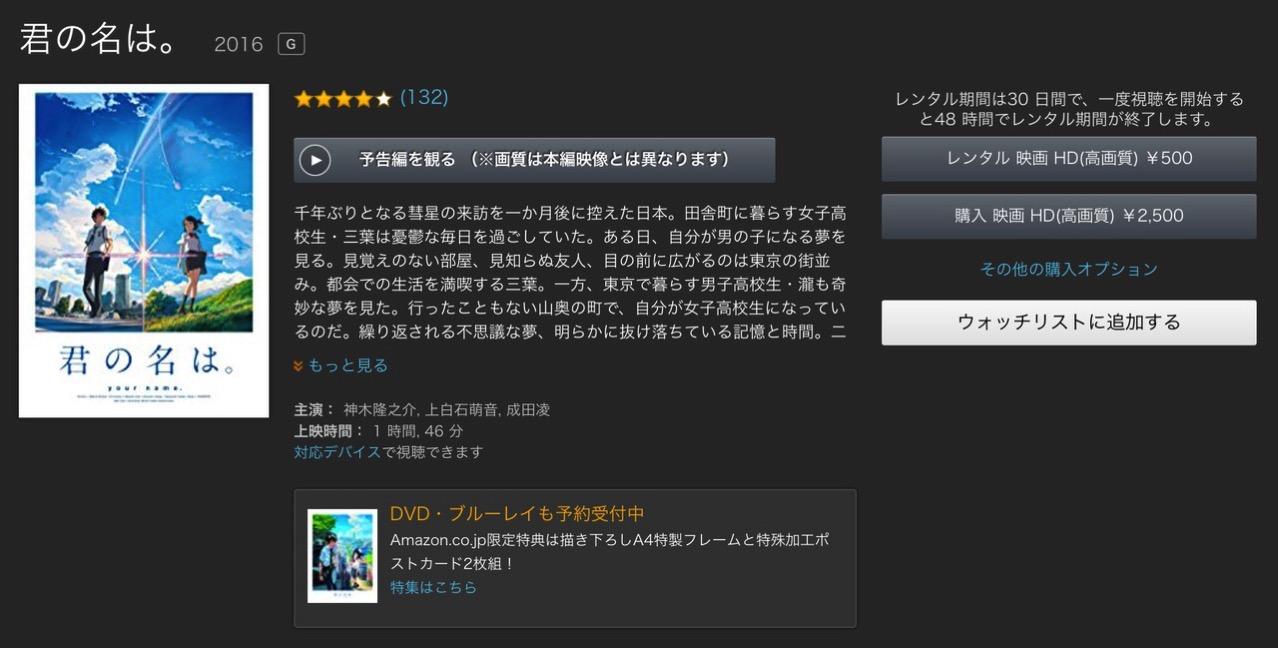 Amazonビデオに「君の名は。」HDレンタル500円・HD購入2,500円
