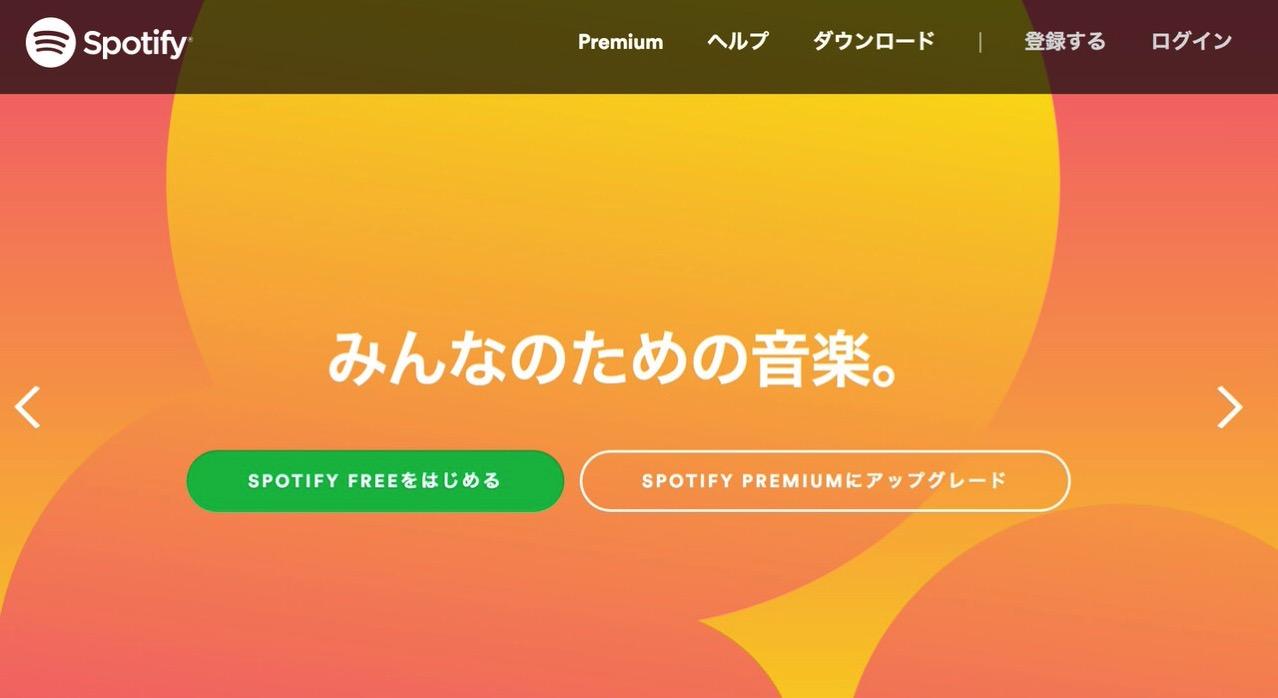 「Spotify」有料会員が6,000万人を突破