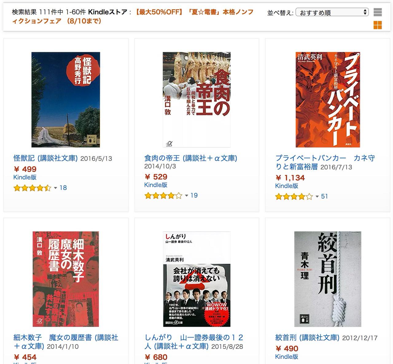 【Kindleセール】最大50%OFF「夏☆電書」本格ノンフィクションフェア