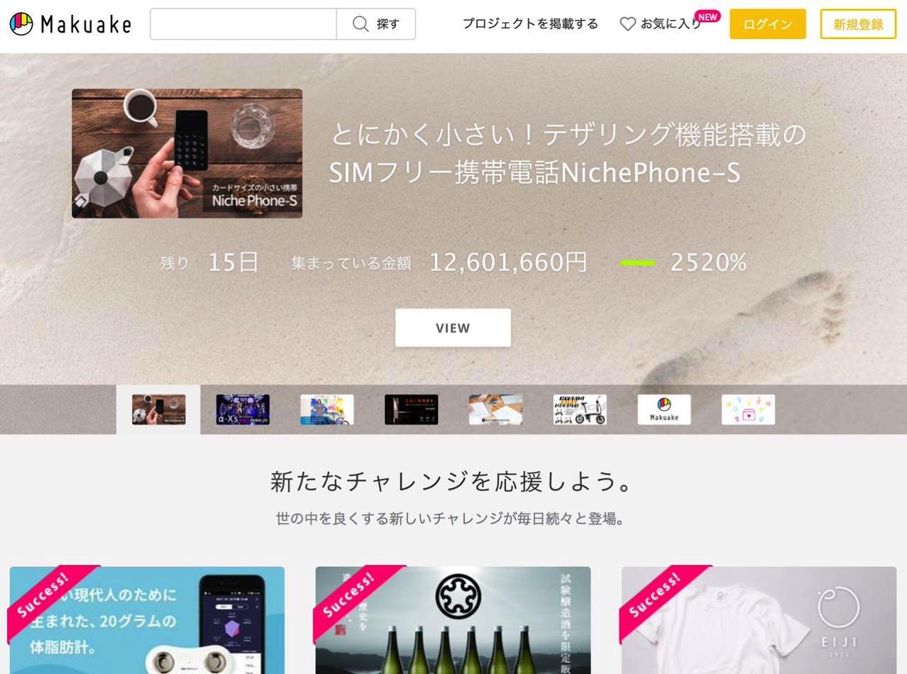 本田圭佑、個人ファンドを通じてクラウドファンディング「Makuake」に出資 〜金額は非公開