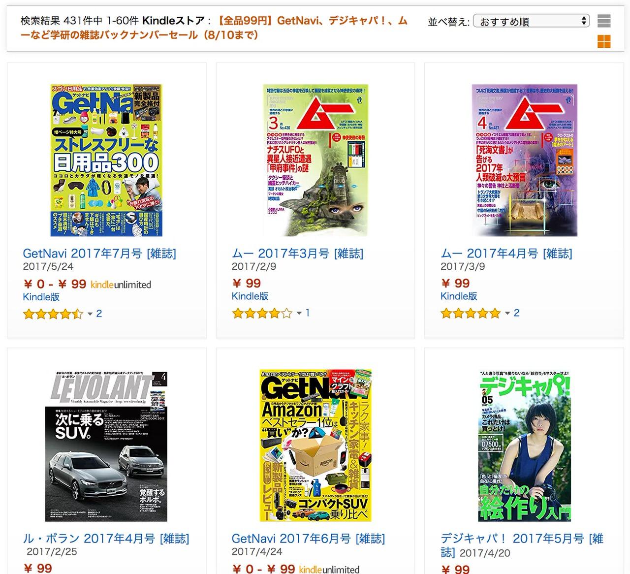 【Kindleセール】全品99円「GetNavi、デジキャパ!、ムーなど学研の雑誌バックナンバー」セール(8/10まで)