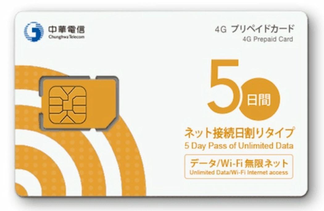 テレコムスクエア、台湾のプリペイドSIMの取り扱いを開始 〜羽田・成田空港で購入可能