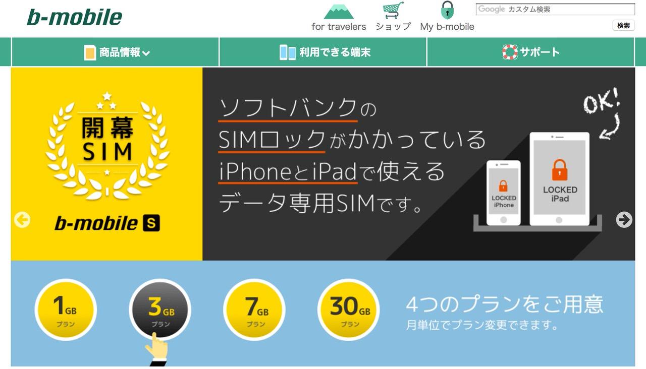 日本通信、ソフトバンクiPhone向け格安SIM(音声通話付)を発売へ(追記あり)