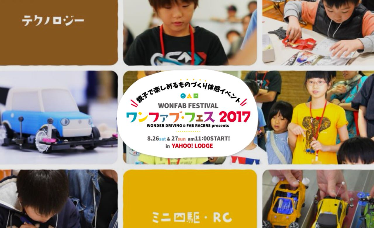 【PR】夏休みの〆に親子で楽しめるものづくり体感イベント「ワンファブ・フェス」開催(8/26,27) #ワンファブフェス