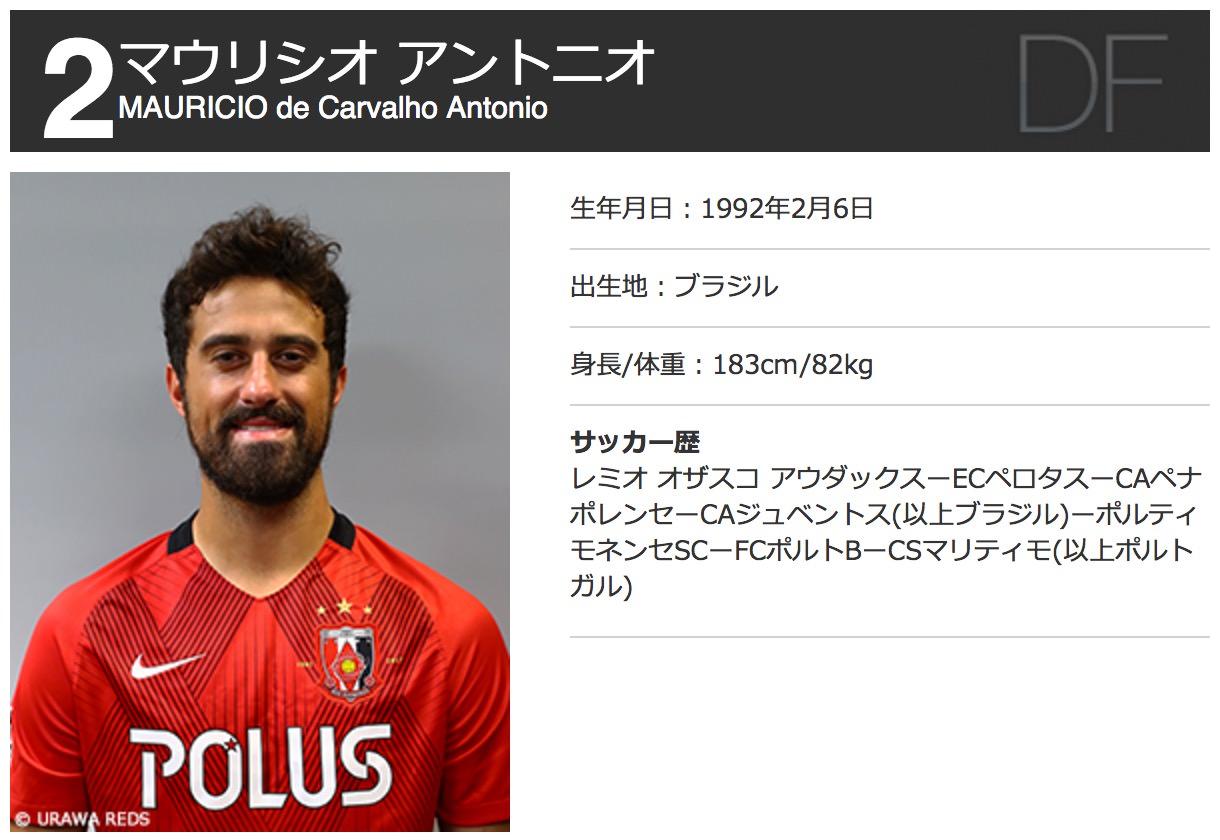 マウリシオの浦和レッズ移籍はポンテがアドバイスしてくれていた!?