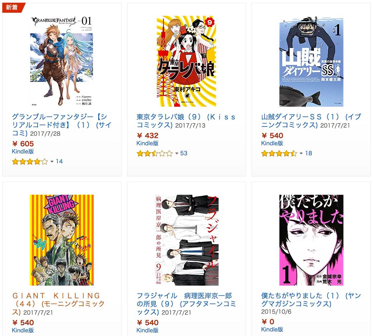 【Kindleセール】講談社のコミック2万冊以上が46%ポイント還元中(8/6まで)〜山賊ダイアリーSS・少女ファイト・僕たちがやりました・めしにしましょう・東京タラレバ娘・いちえふ・累など