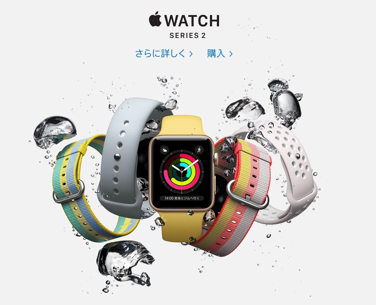 次期「Apple Watch」はLTE通信に対応か?