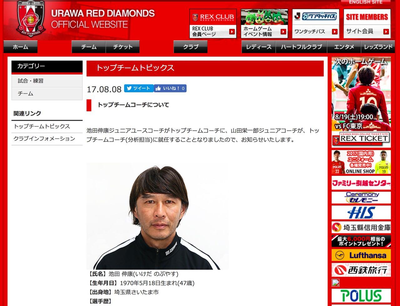 浦和レッズ、トップチームコーチに池田伸康ジュニアユースコーチの就任を発表