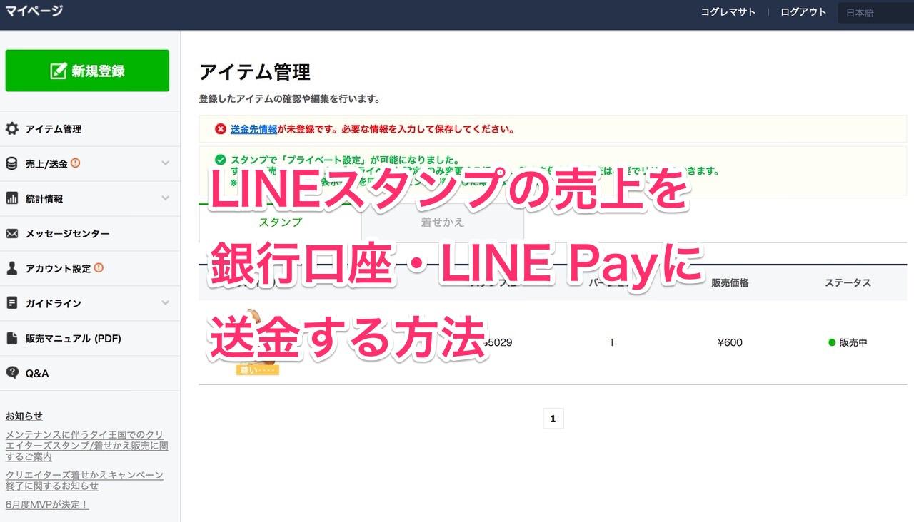 【LINEスタンプ】スタンプの売上を銀行口座・LINE Payに送金する方法